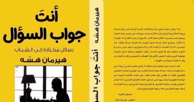 """يصدر قريبا.. الترجمة العربية لـ """"أنت جواب السؤال"""" رسائل هيرمان هسه إلى الشباب"""