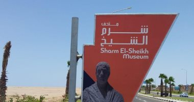 السياحة: لافتات عن متحف شرم الشيخ الأثرى بشوارع المدينة قبل افتتاحه.. صور