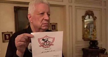 مرتضي منصور : أول تعليق علي قرارات مركز التسوية والتحكيم  بعد قليل