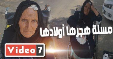 مسنة تركها أولادها الـ 9 في الشارع: مسامحاهم بس خايفة أموت وأعفن وأنا لوحدي
