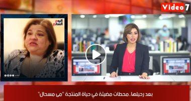 محطات مؤثرة بحياة مى مسحال وصدمة خيانة زوجة ويل سميث بموجز اليوم السابع