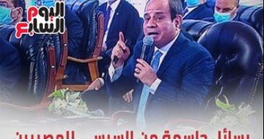 رسائل حاسمة من الرئيس السيسى للمصريين فى افتتاح الأسمرات 3.. إنفوجراف