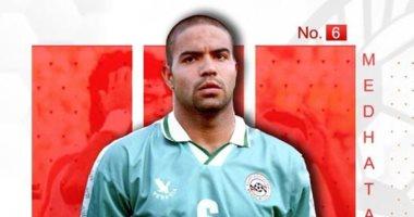 اتحاد الكرة يحتفل بعيد ميلاد مدحت عبد الهادى الـ46 ويعدد إنجازاته
