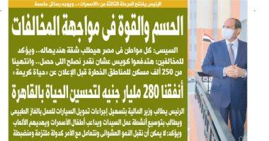 الحسم والقوة فى مواجهة المخالفات.. رسائل السيسي الحاسمة بافتتاح الأسمرات3