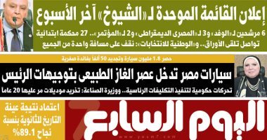 اليوم السابع: سيارات مصر تدخل عصر الغاز الطبيعى بتوجيهات الرئيس
