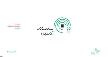 """السعودية تطلق الهوية الإعلامية للحج """"بسلام آمنين"""""""