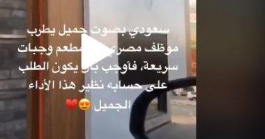 سعودى يغنى فى حب مصر.. والكاشير  المصرى يرد: الطلب بتاعك على حسابى.. فيديو