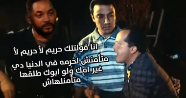محمد هنيدى يسخر من تريند خيانة زوجة ويل سميث: قولتلك حريم لأ حريم لأ