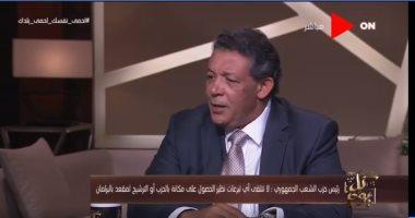 رئيس الشعب الجمهورى: مفيش حاجة اسمها معارضة نظام.. الناس فاهمة المعارضة غلط