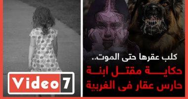 """""""فيديو"""" الكلب عقرها حتى الموت.. حكاية مصرع ابنة حارس عقار فى الغربية"""