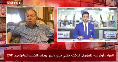"""فتحى سرور لـ""""تليفزيون اليوم السابع"""": لن أعود للسياسة وهبعد عن وجع الدماغ"""