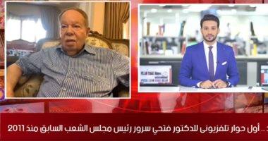 """فتحى سرور لـ""""تليفزيون اليوم السابع"""": على المصريين الوقوف خلف السيسى بكل صلابة"""