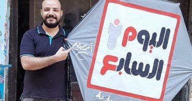 """""""أحمد"""" يشارك بصور طائرات ورقية بشعار اليوم السابع والمنسي ومحمد صلاح"""