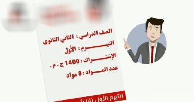 جشع بلا حدود.. مراكز الدروس الخصوصية تستغل أزمة كورونا وترفع التسعيرة
