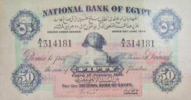 تفاصيل أول إصدار لمصر من البنكنوت.. بدأت بفئة الـ 50 قرشًا قبل 120 سنة