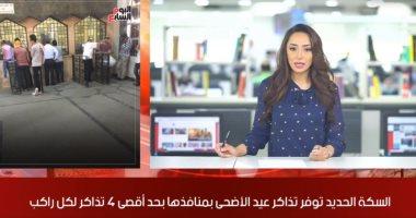 موجز خدمات اليوم السابع.. قبول دفعة جديدة بأكاديمية الشرطة وطرح تذاكر قطارات العيد