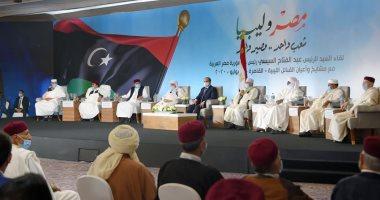 تعرف على أخطر رسائل الرئيس السيسى في مؤتمر القبائل الليبية (إنفوجراف)