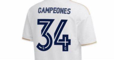 ريال مدريد يطرح قميص أبطال الدوري الإسباني للبيع ويسحبه بعد ساعات..صور