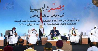 السيسى لشيوخ القبائل الليبية: مفيش حاجة اسمها المنطقة الشرقية والغربية