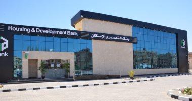 الرقابة المالية تعتمد تعديل لائحة صندوق تأمين العاملين ببنك التعمير والإسكان