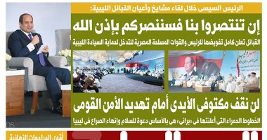 """كلمة الرئيس السيسى خلال لقاء مشايخ القبائل الليبية.. غدا بـ""""اليوم السابع"""""""