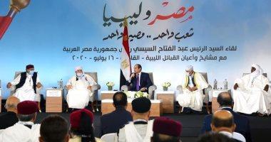 السيسي للقبائل الليبية: هدفنا تفعيل الإرادة الحرة للشعب الليبي من أجل المستقبل
