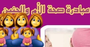 انطلاق المبادرة الرئاسية لدعم صحة الأم والجنين بجنوب سيناء الاثنين المقبل