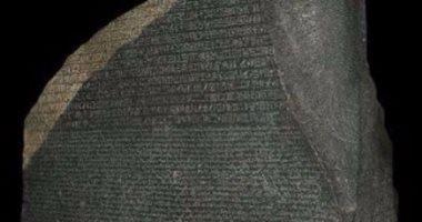 تخفيض ضرائب وإعفاء من الجزية.. ما كتبه بطليموس على حجر رشيد فى ذكرى فك الرموز