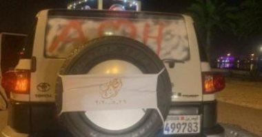 """سيارة """"الزفة"""" مزينة بالكمامة والفرح بالـ""""zoom"""".. عروس بالبحرين تكشف التفاصيل.. صور"""