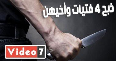 السعودية نيوز |                                              ذبح 4 فتيات وأخيهن فى الأحساء.. جريمة بشعة تهز السعودية (فيديو)
