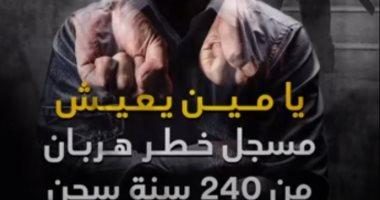 فيديو يا مين يعيش .. مسجل خطر هربان من 240 سنة سجن