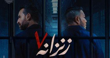 """البرومو الدعائى لفيلم """"زنزانة 7"""" قبل طرحه فى السينمات.. فيديو"""