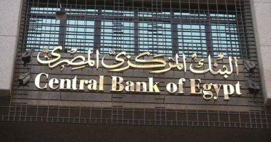البنك المركزي يوجه البنوك بضخ ما يزيد عن 100 مليار جنيه إضافية لمبادرة الرئيس لدعم الشركات متناهية الصغر والصغيرة والمتوسطة .. التركيز على المنشآت الصغيرة وتسهيل إجراءات منح وتقييم الائتمان