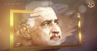 """""""صباح الخير يا مصر"""" يحتفى بقيادات ورموز ثورة 23 يوليو.. فيديو"""