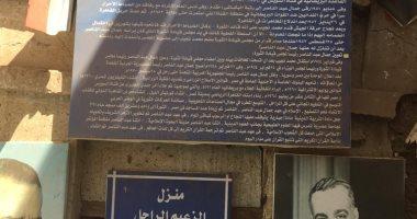 منزل جمال عبد الناصر بقرية بني مر بأسيوط في ذكري ثورة 23 يوليو.. فيديو لايف