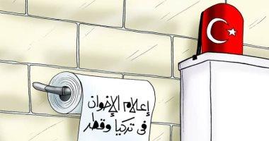 إعلام الإخوان فى تركيا وقطر مناديل حمام أردوغان فى كاريكاتير اليوم السابع
