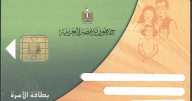 قارئ يشكو حذف فرد من بطاقته التموينية فى طور سيناء