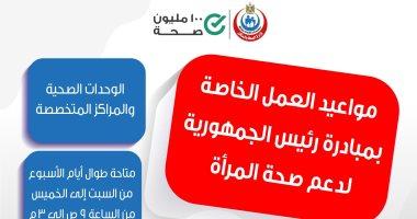 وزارة الصحة: الرضاعة الطبيعية تحمي من الإصابة بسرطان الثدي