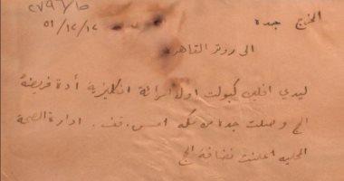 تعرف على أول مسلمة إنجليزية أدت فريضة الحج فى وثيقة تاريخية