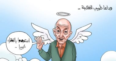 وداعا طبيب الغلابة الدكتور محمد مشالي.. استوصوا بالفقراء خيرا.. كاريكاتير