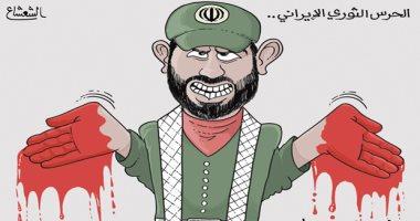 كاريكاتير صحيفة سعودية.. أيادى الحرس الثورى الإيرانى ملطخة بالدماء
