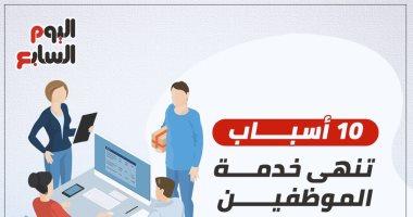10 أسباب تنهى خدمة الموظفين بالجهاز الإدارى للدولة.. إنفو جراف