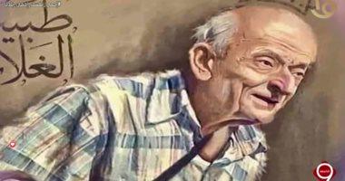 طبيب الغلابة الراحل الدكتور محمد مشالى