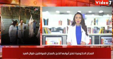 موجز الخدمات من تليفزيون اليوم السابع..الذبح مجانا بالمجازر وغرامة للمخالفين