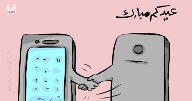 كاريكاتير صحيفة كويتية.. تبادل تهانى العيد عبر وسائل التواصل الاجتماعى