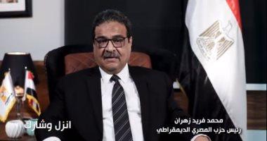 """رئيس """"المصرى الديمقراطى """": تحالفنا بالقائمة الوطنية من أجل مصر هدفه بناء دولة حديثة"""