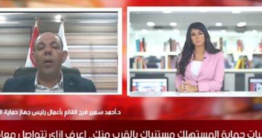 تليفزيون اليوم السابع: حماية المستهلك هيرجع لأولياء الأمور مصاريف الباص