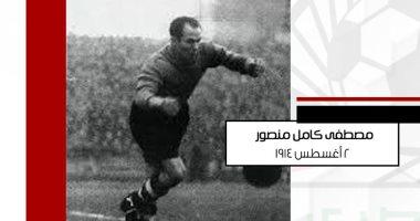 اتحاد الكرة يحتفل بذكري ميلاد أول حارس لمنتخب مصر في كأس العالم