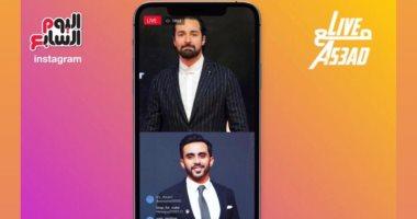 """الليلة.. الفنان أحمد حاتم ضيف live مع As3ad عبر إنستجرام """"اليوم السابع"""""""