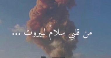 من قلبى سلام لبيروت.. مشاهير وفنانون يواصلون دعمهم للبنان بعد انفجار المرفأ